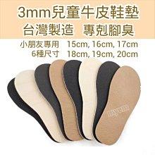 台灣製造 3MM厚度 兒童 孩童真皮鞋墊 童鞋 牛皮鞋墊 皮革 吸腳臭 防止腳臭味 脫鞋不臭