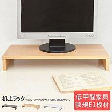 螢幕架 鍵盤架 架子 電腦桌【澄境】低甲醛環保材質多功能桌上架螢幕架ST016電腦桌創意架子鞋櫃電視櫃茶几