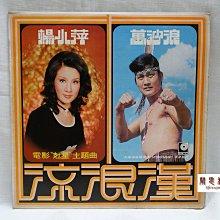 【聞思雅築】【黑膠唱片LP】【00052】萬沙浪、楊小萍---電影剋星主題曲,流浪漢