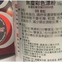 法國進口無塵藍色漂粉~法威無塵漂粉~(漂淺劑)一包25g搭配75ml(12%)雙氧乳一組$130