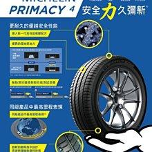 台中汽車輪胎 米其林 PRIMACY4 235/40/18 德製 長圓輪胎