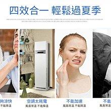 2019 最新一代 迷你水冷扇 移動式冷氣機 冷風扇 微型冷氣 空調涼風扇 冷風機 水冷空調扇 加濕器 空氣淨化