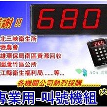 L型-數字顯示叫號機LED叫號機簡易型排隊叫號機獨立機種.機關店面防疫必備