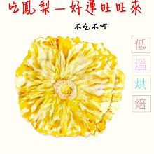 無糖低溫烘培台灣 鳳梨花 鳳梨乾 (30g包裝)
