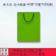中號綠白卡紙袋 每個11.2元,滿1000免運 牛皮紙袋 購物袋 服飾袋 手提袋28*10*33cm 50個560元