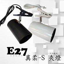 摩燈概念坊 E27 真柔-S 夾燈 - 空台 商空燈具 展示、居家、夜市必備燈款 光源另計