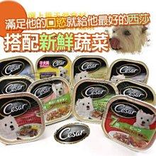 【🐱🐶培菓寵物48H出貨🐰🐹】歡樂Cesar西莎餐盒100g*24盒 特價629元自取不打折(蝦)