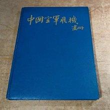 中國空軍飛機畫冊(內頁水痕沾黏撕開痕跡、水痕皺痕)│空軍總司令部│老書