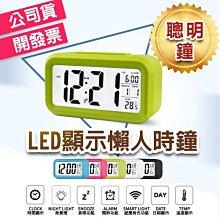 光控聰明鐘 日曆 時鐘 LED電子鬧鐘 LED燈 LED感應燈 HDMI線 USB HUB 溫度計 溫溼度計 磁力線
