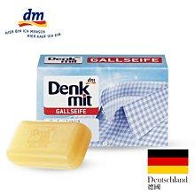 德國 Denkmit 強力去汙漬洗衣皂 100g 去汙皂 去漬皂【V840296】小紅帽美妝