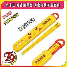 【T9store】日本製 Pikachu (皮卡丘) 滑動式筷子盒套裝 隨身攜帶型筷子盒 環保筷子 環保餐具