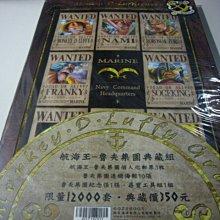 全新 2009年 海賊王 航海王 ONE PIECE 魯夫集團典藏組 紀念郵票 懸賞圖 懸賞單 十周年典藏組 可面交