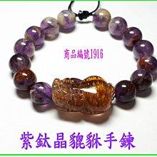 可享95折【紫鈦晶貔貅手鍊】編號1916  貔貅專賣 金鎂藝品店