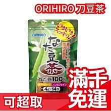 ❤現貨❤【ORIHIRO 刀豆茶 4g×14袋入】日本原裝 超人氣 飲品 養生茶 黑豆茶無咖啡因 接待送禮❤JP