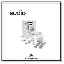 『愛拉風興大店』獨家贈送收納盒 SUDIO專賣店 NIO IPX4防潑水 舒服配戴 真無線藍牙耳機