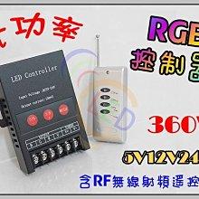 D626 5V12V24V通用 30A 360W 大功率 七彩控制器 含遙控器 廣告燈 RGB 遙控器