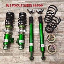 【品太】AA401-(保固四個月) FOCUS 馬3 法爾斯 高低軟硬可調避震器 極新品 整新品