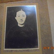 日據時代台灣婦女照10.5*14公分黑白老照片1張牛哥哥二手藏書