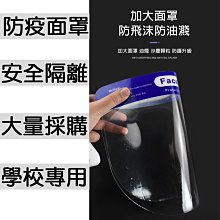 防護面罩 防疫面罩 防疫小物  防疫神器 防疫 防飛沫 噴濺 外出 口罩 出國 隔離 雙層 防護面罩