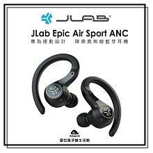 『愛拉風興大店』獨家贈送收納盒 JLab Epic Air Sport ANC 降噪運動真無線藍牙耳機 IP66
