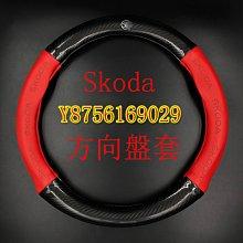 碳纖紋 方向盤套 斯柯達 Skoda Fabia Karoq Kodiaq Octavia Scala 帶LOGO
