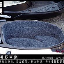 台中潮野車業 YAMAHA Vinoora 125 專用 車廂內襯 全包式車廂內襯 簡易安裝 好清洗 防震 抗熱