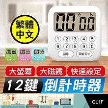板橋現貨【12鍵倒計器時】快速設定 大螢幕大磁鐵 繁體中文 廚房計時器 烘焙定時器【傻瓜批發】QL1F