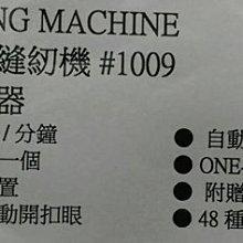 【代購屋】Costco 好市多 代購 SINGER 勝家 自動穿針縫紉機 (#1009)