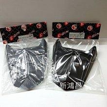 【新鴻昌】EGIN BWS125 大B 改裝前土除 短版 素色 黑色/消光黑