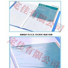(含稅價)pp 20頁 A4-20袋.檔案夾/賣場內有40頁特價 20頁資料冊.20頁資料夾20入N3047*