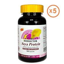 營養補力 五瓶特價組  大豆蛋白 膠囊 100粒裝X5 Isoflavones 50 mg  美國進口