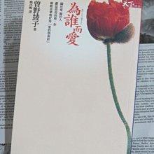 《二手書》為誰而愛 / 曾野綾子 / 天下 ~MJ的窩