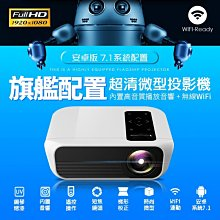 【台灣現貨】FullHD1080P解析度『旗艦款』智能投影機 內建安卓系統 4000流明 投影機 影音 家庭劇院