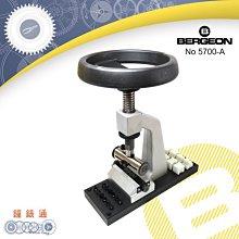 預購商品【鐘錶通】B5700-A《瑞士BERGEON》專業級開錶座組 / 大全配完整版├旋轉開錶工具/手錶維修工具┤