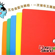 超取賣場(無法合併結帳):<五色高壓泡棉(厚0.4cm)> EVA 字卡 圖卡製作 無毒--MagStorY磁貼童話