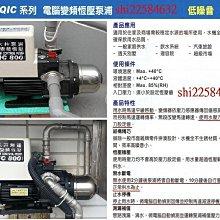 【】*黃師傅*【大井泵浦3】TQIC800B 1HP電腦變頻恆壓加壓馬達 恆壓加壓機 TQIC800另有KQIC800N