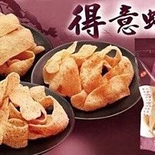 台南名產得意蝦餅代購