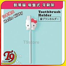 【T9store】日本進口 Hello Kitty (凱蒂貓) 吸盤式 牙刷架