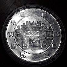 玉皇宮魁星爺紀念章