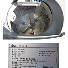 ☆二手☆【LG】12kg洗衣機WF-129SG,狀況良好 (部份地區免運) ~請先詢問