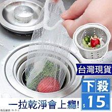 一次式廚房 水槽過濾網1包15元浴室排水口流理台濾水網 水槽 排水口 濾網子 過濾網 垃圾袋 現貨|大J襪庫 N-9-1