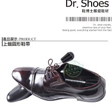 上蠟圓形鞋帶120cm 皮鞋鞋帶 牛津鞋紳士鞋休閒鞋╭*鞋博士嚴選鞋材*╯