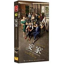 正版電視劇 安家 經濟版盒裝 8DVD 孫儷 羅晉 張萌 王自健@ba57160