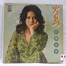 【聞思雅築】【黑膠唱片LP】【00082】歐陽菲菲---火鳥(日文專輯)