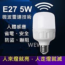 e27 9w led 微波雷達 人體感應智慧燈泡 車庫走廊 感應節能燈 紅外線感應燈座 防盜、警示、照明、無線非太陽能