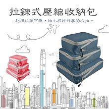 拉鏈式旅行壓縮收納包組(1組有3件) 旅行整理包 壓縮包 收納包 壓縮袋