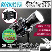 數位小兔【預購優惠價 NANLUX 南光 EVOKE 1200 IP54防水LED燈】攝影燈 棚燈 補光燈Nanlite