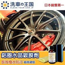 [洗車王國] 鋁圈水晶鍍膜劑_日本銷售No.1 專業用/超高硬度/保護輪圈/長效撥水防污/使用簡單又輕鬆 A22