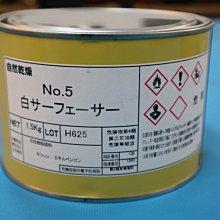 【正光興貿易】日本進口 『CASHEW總代理』二度漆(サーフェーサ)白1.5kg#卡秀#漆藝#漆器#工藝品#佛壇傢俱