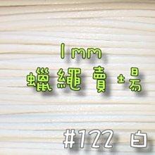 【幸福瓢蟲手作雜貨】#22白色~1mm韓國蠟繩/蠟線/手鍊/項鍊/手作材料~